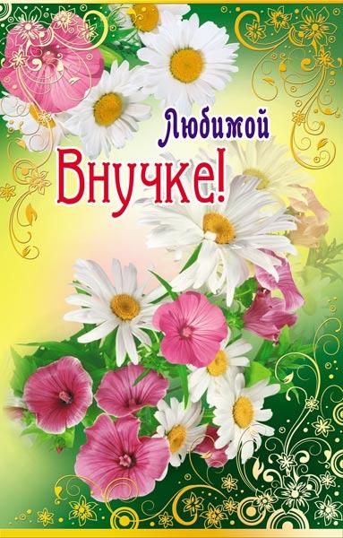 Поздравления с днем рождения внучке юле 62