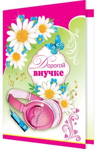 Открытки с днем рождения внучке 8 лет имя юля, поздравление