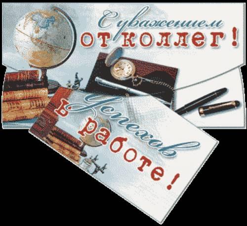 открытка руководителю мужчине: