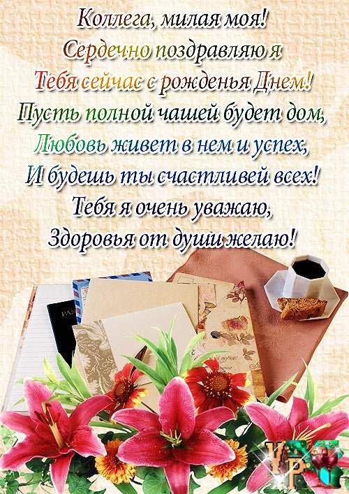 Поздравление с днем рождения женщину коллегу в