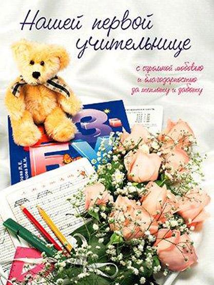 Красивые открытки с днем рожденья для учительницы