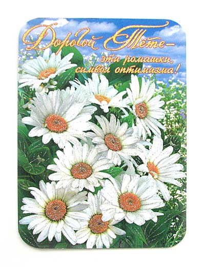 Дню святого, открытки для тети просто