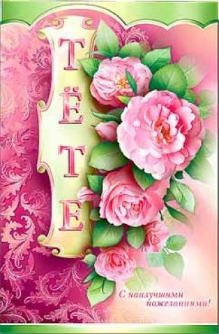 Подарок на 8 марта для тёти заказ и доставка цветов в москве до 1000 руб