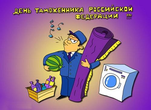 Поздравления с днем таможенника РФ 2017