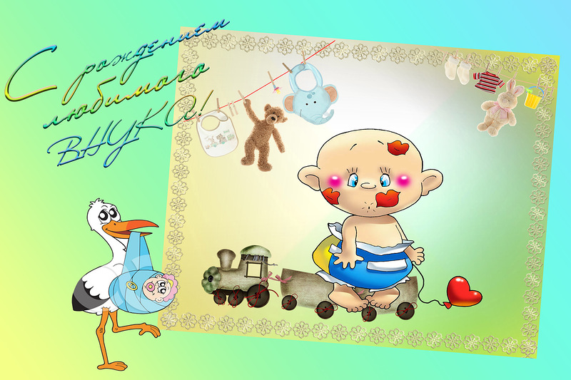Поздравления с рождением внучки дедушке картинки 8