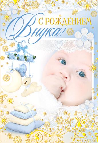 Поздравления родителей с днем рождения сына картинки 11