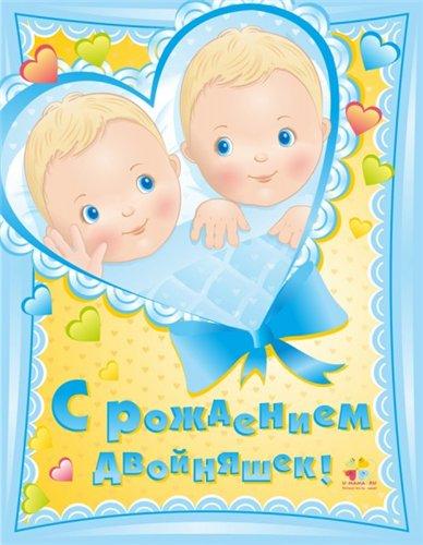 Поздравления с новорождёнными близнецами