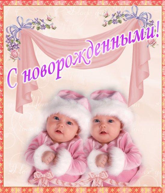 Поздравление с днем рождения близнецов от бабушки