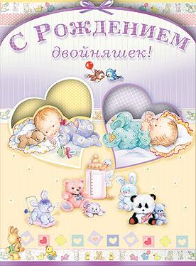 картинки с рождением двойняшек