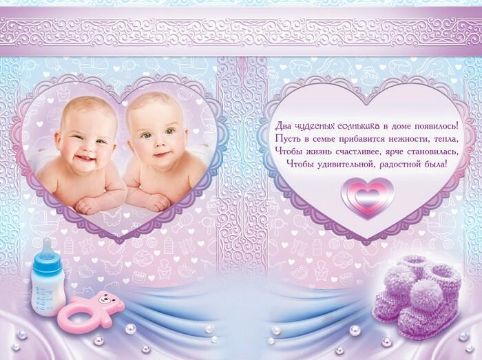 Открытка рождение двойни