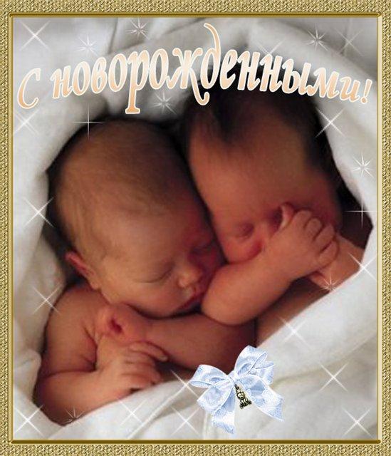 Смешные открытки, открытки с новорожденными двойней