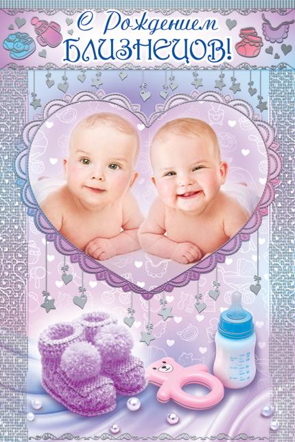 Поздравительные открытки с новорожденными двойняшками, музыкальная открытка