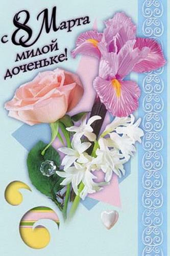 Открытка, красивые открытки с 8 мартом для дочери