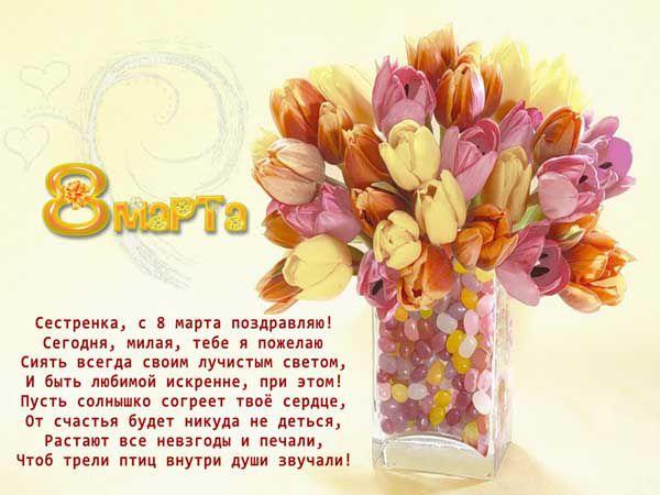 Поздравления с 8 марта красивые для сестер