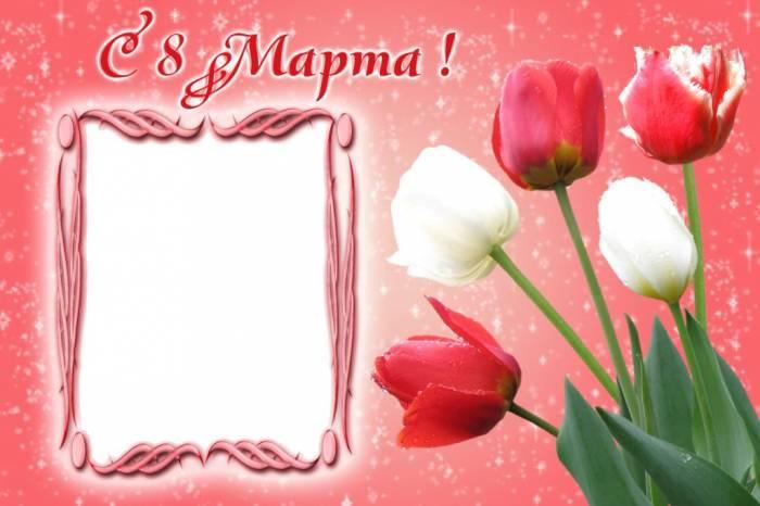Красивые открытки на с 8 марта рамки, днем рождения девочке