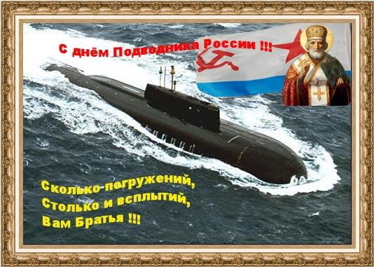 Подводники поздравления
