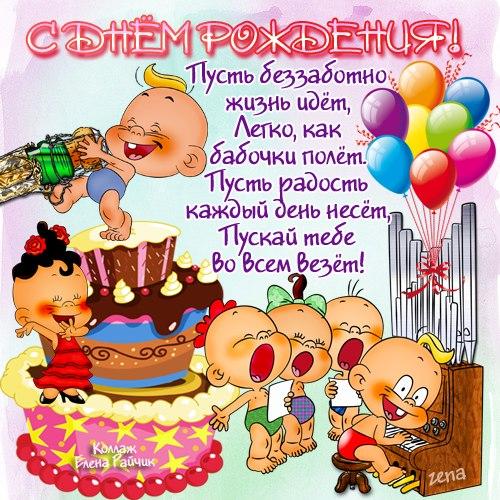 Поздравления ребенку с днем рождения шуточные