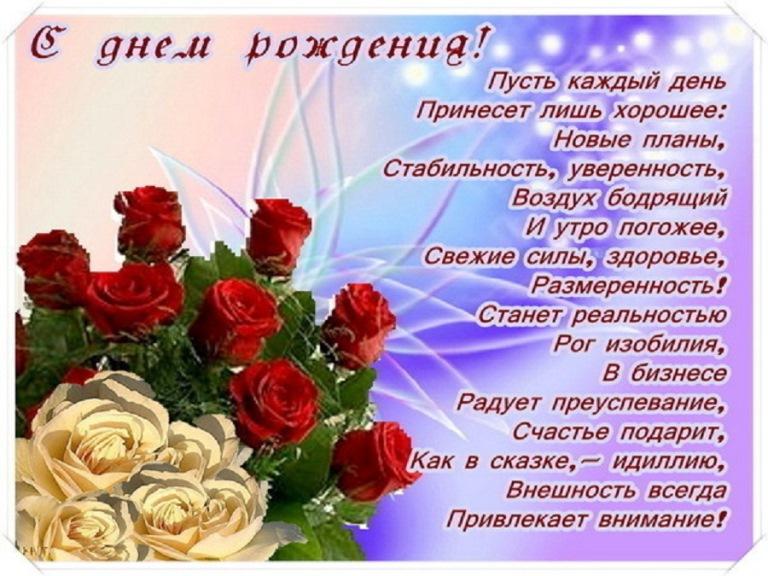 Искренние поздравления с днем рождения женщине коллеге 597