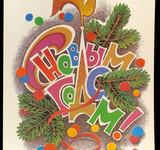 Картинки, открытки и анимация с новым годом петуха