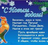 Анимация и открытки поздравления новогодние с петухом