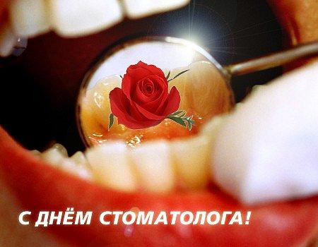 Открытки с днем стоматолога открытки к зимним праздникам