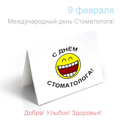 День стомотолога открытку