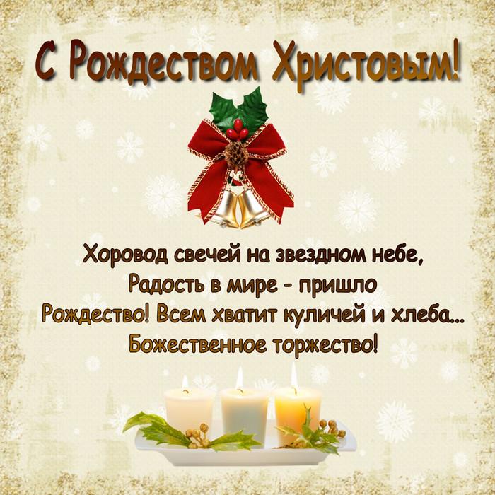 Открытка и стихи с рождеством