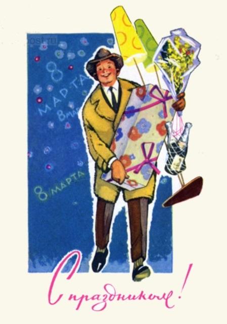 Зарубин открытка 1964