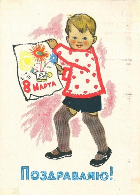 Днем рождения, открытки 8 марта 50 годы