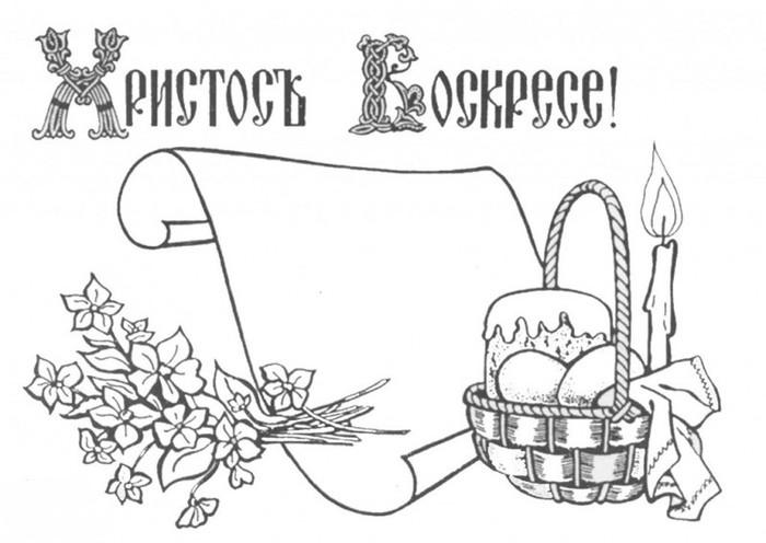 Пасхальная открытка рисунок карандашом