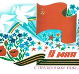 К 9 мая открытки и картинки Советского Союза бесплатно