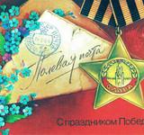 С 9 мая с днем Победы открытки, картинки советские