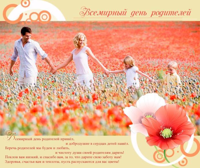 День родителей открытка, крещение