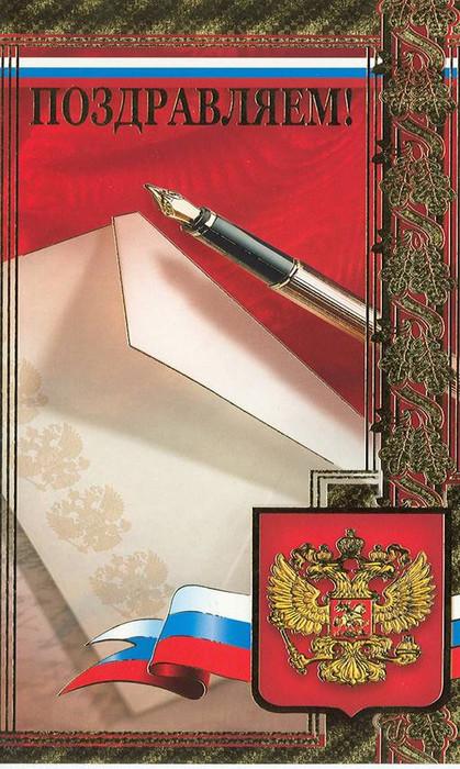 Картинки день миграционной службы россии