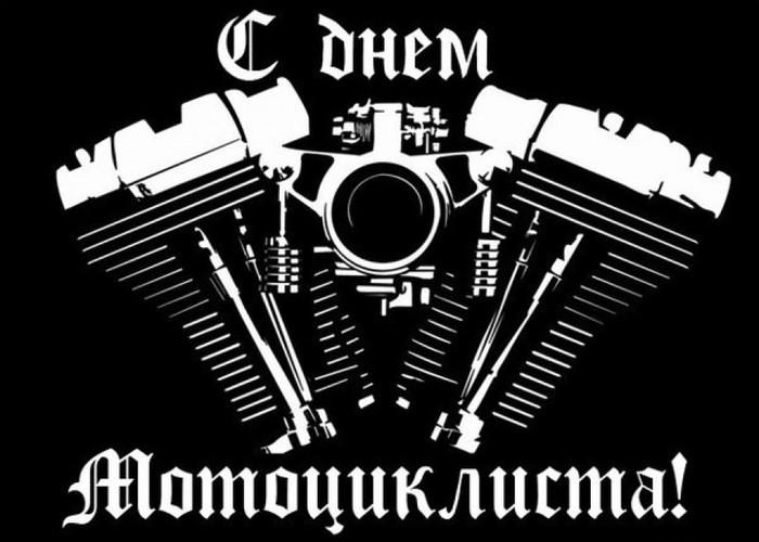 Месяцами, открытка с днем мотоциклиста