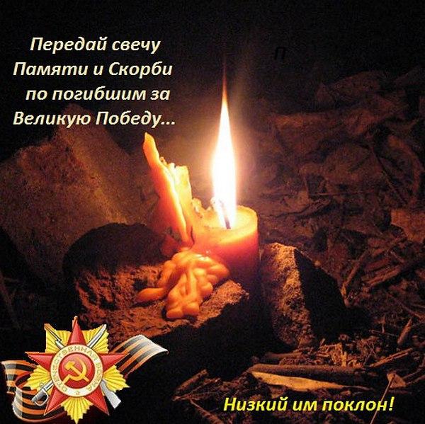 Открытки свеча памяти и скорби, юбилеем мужа подруги