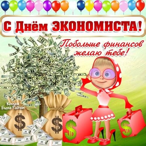 Поздравления с днем финансиста. проза