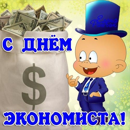 Поздравления ко день экономиста