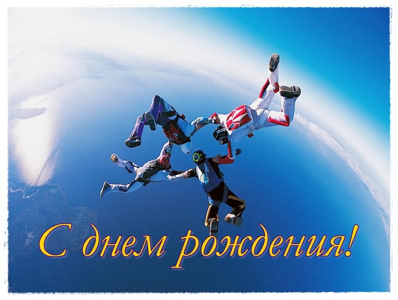 Поздравления парашютисту - Поздравок 61