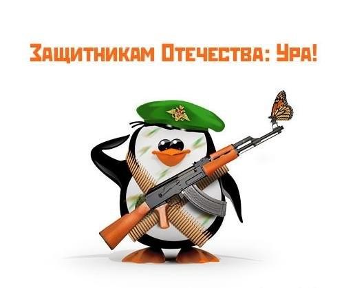 с днём защитников отечества: