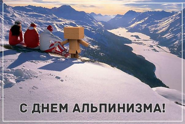 Картинки про, поздравление альпинисту картинки