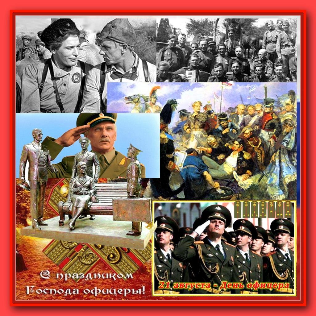 День офицеров россии картинки