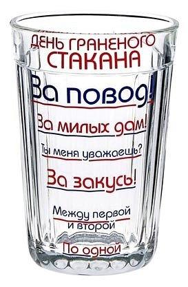 Рисуем граненый стакан 93