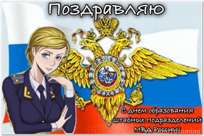 Новогодние анимационные, россия мвд открытка