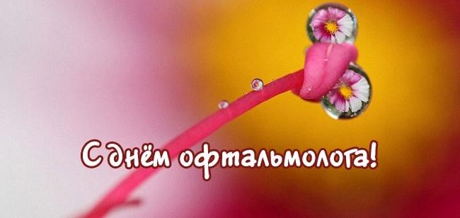 Поздравления ко дню офтальмолога