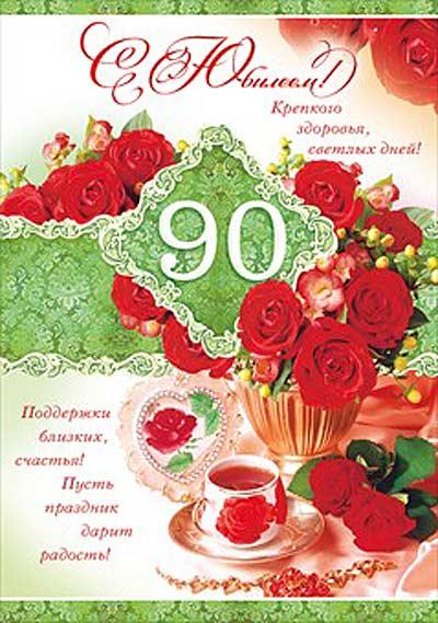 Поздравления 90 лет женщине