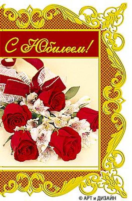 Рисунок, открытка с юбилеем 55 лет светлане