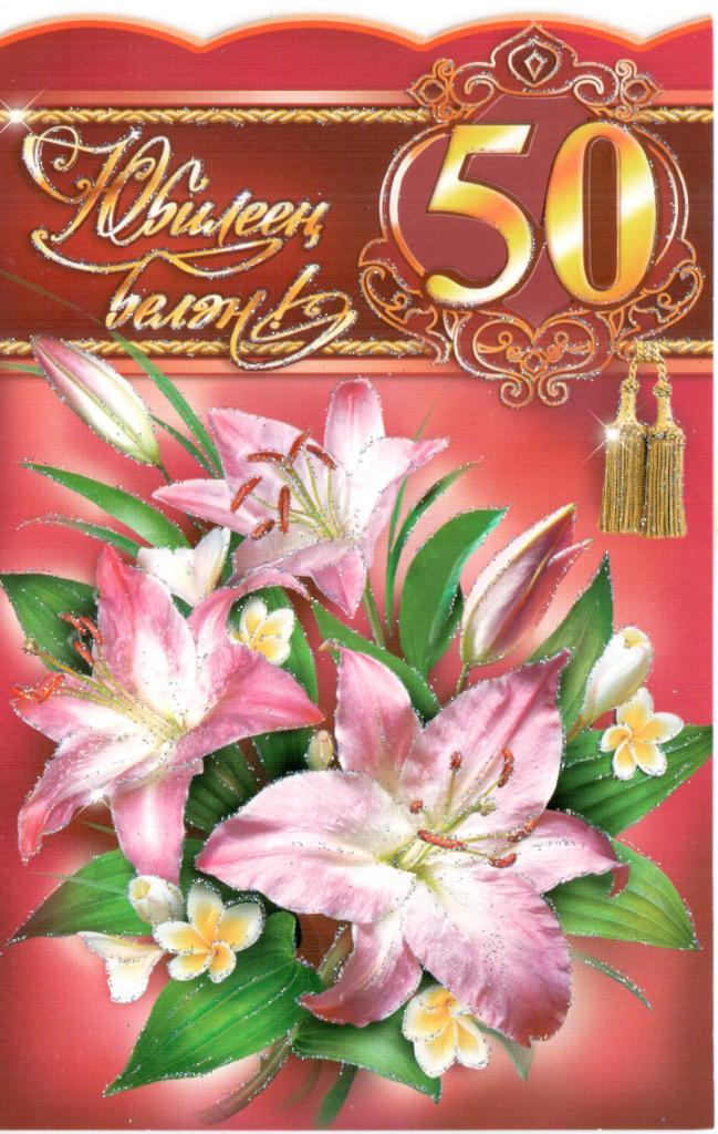 Поздравления 50 лет на татарском женщине