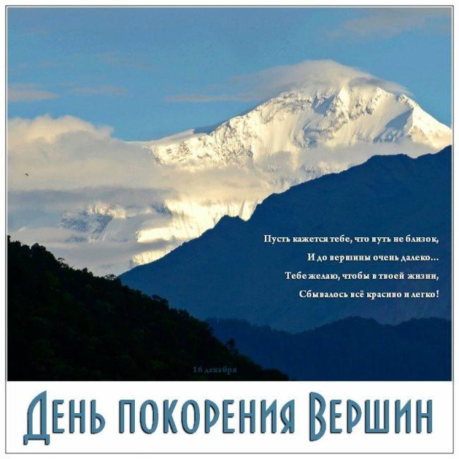 Поздравление с днем рождения гору