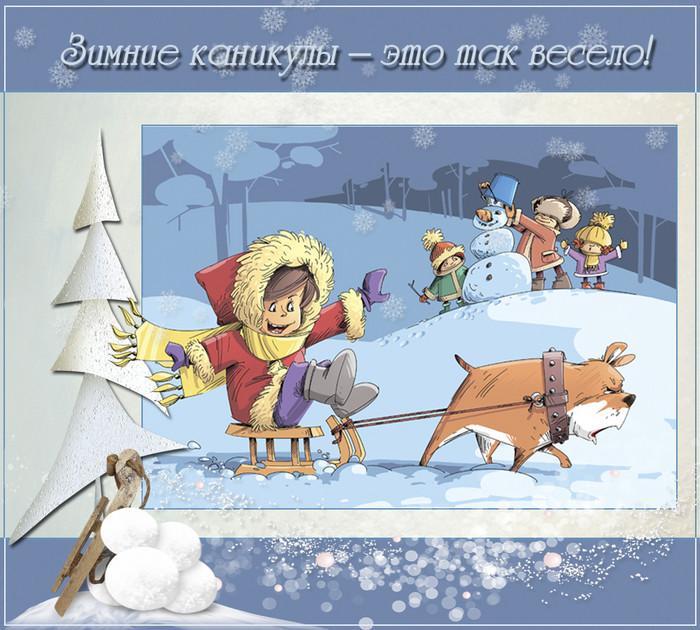 Открытка с пожеланием хорошего отдыха зимой, полицейский рублевки